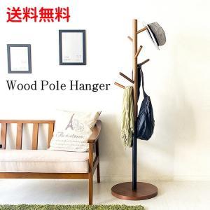 天然木とスチールの組み合わせがお洒落なポールハンガー 帽子ハンガー  コートハンガー ハンガーラック...