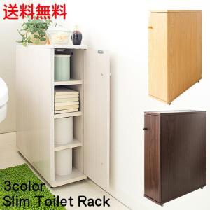 トイレの中を綺麗に収納できるおしゃれなトイレラック/サニタリー/トイレ/お手洗い/棚/スリム/キャス...