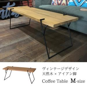 ヴィンテージデザイン コーヒーテーブル nico Mサイズ センターテーブル 机|kagunoroomkoubou