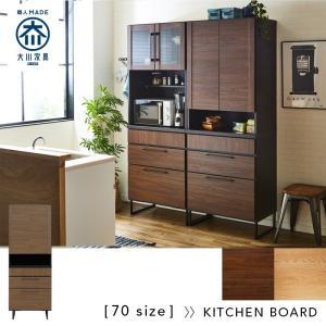 キッチン収納 食器棚 キッチンボード 日本製 国産 大川家具 ノア 70 ダイニングボード|kagunoroomkoubou
