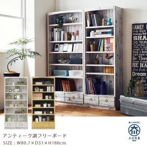 ラック リビング収納 収納棚 壁面収納 日本製 国産 大川家具 アンジェ 80 フリーボード|kagunoroomkoubou