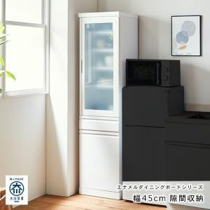 キッチン収納 食器棚 キッチンボード 隙間収納 日本製 国産 大川家具 ポッテ 45A (ガラス)|kagunoroomkoubou
