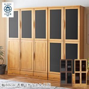 本棚 書棚 ブックシェルフ 日本製 国産 大川家具 ロッジ 80 書棚 (ガラス)|kagunoroomkoubou