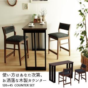 カウンターテーブル カウンターチェア Anna-アンナ- カウンター3点セット|kagunoroomkoubou|02