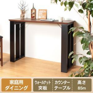Anna-アンナ- カウンターテーブル 単品|kagunoroomkoubou