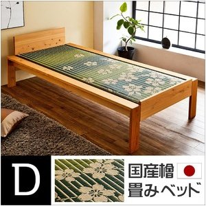 畳 ベッド ダブル 日本製 国産 大川家具 淡海 ダブルベッド ダブルサイズ|kagunoroomkoubou