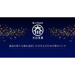 ベンチ チェア 腰掛け 日本製 国産 大川家具 和風 和モダン 宵月 畳 ベンチ|kagunoroomkoubou|03