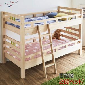 ポパイ 2段ベッド 二段ベッド シングル 日本製 国産 大川家具|kagunoroomkoubou