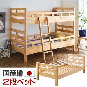 ラミス 2段ベッド 二段ベッド 日本製 国産 大川家具|kagunoroomkoubou