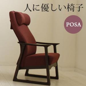 国産 人にやさしい椅子 イス チェア POSA HI 和風 和モダン|kagunoroomkoubou