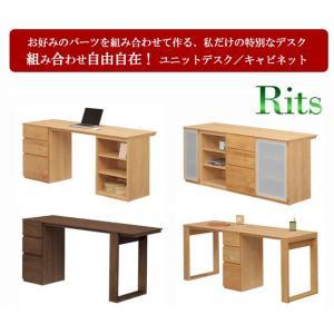 Rits リッツ ユニットデスク 天板90〜180cmサイズ アルダー材 学習机 ワークデスク 書斎机|kagunoroomkoubou