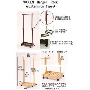 伸縮式ハンガー ハンガーラック ナチュラル kagunoroomkoubou 06