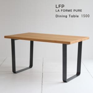 ダイニングテーブル 机 テーブル 食卓 LFP ラ フォルム ピュア 幅150cm オーク スチール脚 LFPT-3029NA kagunoroomkoubou