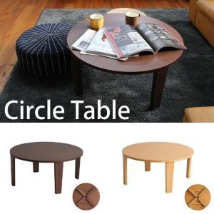 サークルテーブル 丸テーブル 円形テーブル リビングテーブル ちゃぶ台 折りたたみテーブル 丸型 T-3230|kagunoroomkoubou