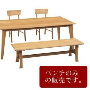 ベンチ 椅子 イス ダイニングベンチ チェア 120 シエスタ|kagunoroomkoubou