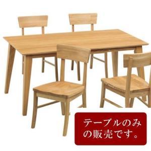ダイニングテーブル テーブル 机 食卓 150 シエスタ 食卓テーブル 机|kagunoroomkoubou