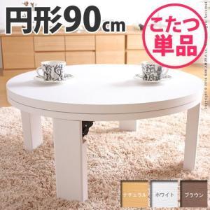 こたつ こたつテーブル コタツ 天然木 丸型 折れ脚 こたつ ロンド 90cm 円形 折りたたみ|kagunoroomkoubou