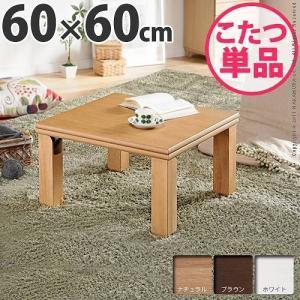 こたつ こたつテーブル コタツ 国産 折れ脚 こたつ ローリエ 60x60cm 正方形 折りたたみ|kagunoroomkoubou