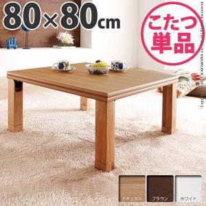 こたつ こたつテーブル コタツ 国産 折れ脚 こたつ ローリエ 80x80cm 正方形 折りたたみ|kagunoroomkoubou