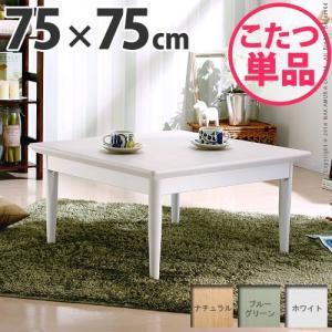 こたつ こたつテーブル コタツ 北欧 デザイン コンフィ 75×75cm 正方形 ブルーグリーン完売|kagunoroomkoubou