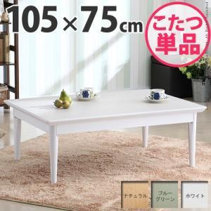 こたつ こたつテーブル コタツ 北欧 デザイン コンフィ 105×75cm 長方形 ブルーグリーン完売|kagunoroomkoubou