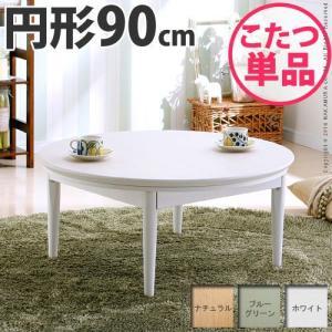 こたつ こたつテーブル コタツ 北欧 デザイン コンフィ 90cm 円形 ブルーグリーン完売|kagunoroomkoubou