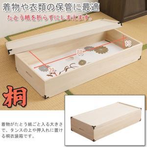 桐衣装箱1段 高さ19 (桐衣装箱 衣装ケース 着物収納 衣類収納) 和風 和モダン|kagunoroomkoubou