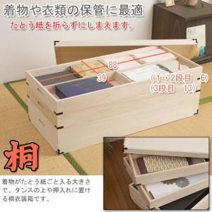 桐衣装箱3段 高さ35 (桐衣装箱 衣装ケース 着物収納 衣類収納) 和風 和モダン|kagunoroomkoubou