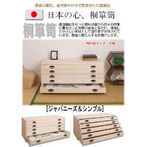 桐引出しタンス5段 (和箪笥 整理たんす 収納タンス) 和風 和モダン|kagunoroomkoubou