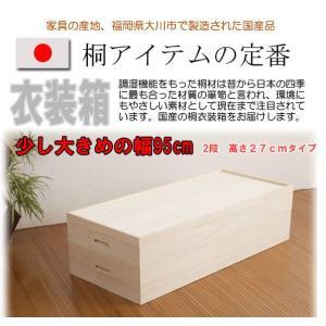 桐衣装箱2段 セミロング (桐衣装箱 衣装ケース 着物収納 衣類収納) 和風 和モダン|kagunoroomkoubou