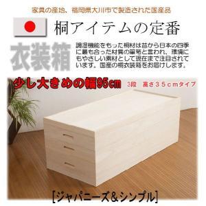 桐衣装箱3段 セミロング (桐衣装箱 衣装ケース 着物収納 衣類収納) 和風 和モダン|kagunoroomkoubou