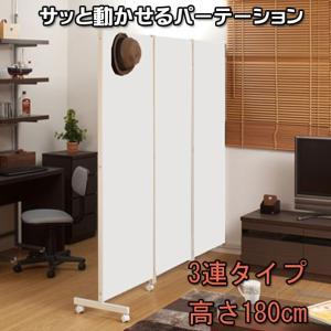キャスター付き パーテーション 3連 H180 ホワイト kagunoroomkoubou