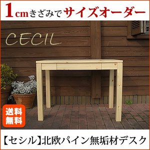 デスク テーブル 机 パイン材 セシル (奥行き70cm 幅120cm 高さ75cm) サイズオーダー|kagunoroomkoubou