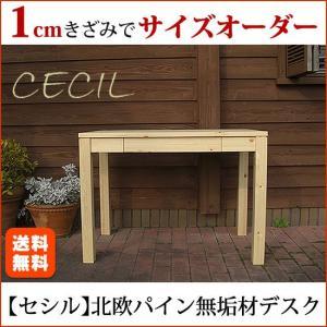 デスク テーブル 机 パイン材 セシル (奥行き70cm 幅90cm 高さ75cm) サイズオーダー|kagunoroomkoubou