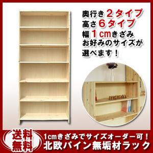 ラック 本棚 書棚 Leaf (無塗装)奥行き20cm 高さ120cm 幅61〜70cm 4段収納(移動棚3枚)パイン材|kagunoroomkoubou