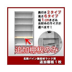 ラック 本棚 Leaf (無塗装)用 追加棚板1枚 奥行き20cm 幅61〜70cm パイン材 サイズオーダー|kagunoroomkoubou