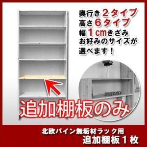 ラック 本棚 Leaf (塗装済)用 追加棚板1枚 奥行き20cm 幅51〜60cm パイン材 サイズオーダー|kagunoroomkoubou