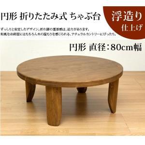 円形 ちゃぶ台 直径:80cm幅 円卓 座卓テーブル 折れ脚 折りたたみ式|kagunoroomkoubou