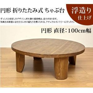 円形 ちゃぶ台 直径:100cm幅 (円卓 座卓テーブル) 折れ脚 折りたたみ式|kagunoroomkoubou