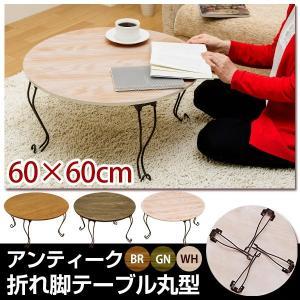 座卓 テーブル 机 折りたたみ アンティーク折れ脚テーブル 丸型60cm|kagunoroomkoubou