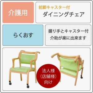 前脚キャスター付チェア ダイニングチェア Care-AC-105-IN らくおす 2脚セット 介護椅子 高齢者向け 肘付き イス いす 三角グリップ付き 法人様(店舗様)向け kagunoroomkoubou