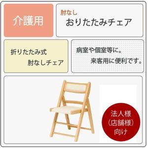 折りたたみチェア ダイニングチェア Care-O-201-IN 4脚セット 介護椅子 高齢者向け 折り畳み イス いす 法人様(店舗様)向け kagunoroomkoubou