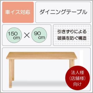 ダイニングテーブル Care-TS1 150×90 介護福祉施設 医療介護施設 車椅子対応 食卓 机 法人様(店舗様)向け kagunoroomkoubou