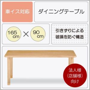 ダイニングテーブル Care-TS1 165×90 介護福祉施設 医療介護施設 車椅子対応 食卓 机 法人様(店舗様)向け kagunoroomkoubou