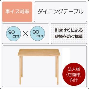 ダイニングテーブル Care-TS1 90×90 介護福祉施設 医療介護施設 車椅子対応 食卓 机 法人様(店舗様)向け kagunoroomkoubou