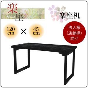 折りたたみテーブル 楽座机 120×45 4尺45 折り畳み 食卓 和風 和室 寺院 法人様(店舗様)向け|kagunoroomkoubou