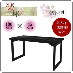 折りたたみテーブル 楽座机 180×45 6尺45 折り畳み 食卓 和風 和室 寺院 法人様(店舗様)向け|kagunoroomkoubou
