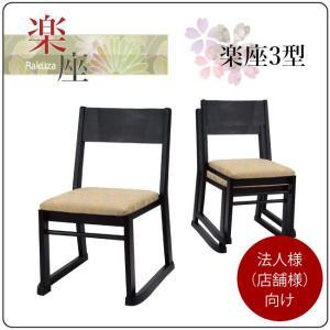 チェア 楽座3型 4脚セット スタッキング可 高座椅子 いす イス 木製 和風 寺院 本堂用椅子 法人様(店舗様)向け|kagunoroomkoubou