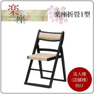 折りたたみチェア 楽座 折り畳み椅子 1型 2脚セット 高座椅子 いす イス 木製 和風 寺院 本堂用椅子 法人様(店舗様)向け|kagunoroomkoubou