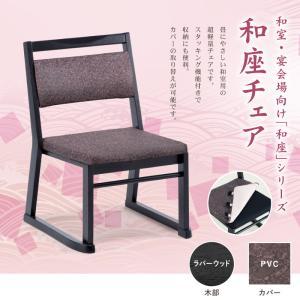 和座チェア 4脚セット スタッキング可 ダイニングチェア 高座椅子 いす イス 木製 和風 和室 座敷 法人様(店舗様)向け kagunoroomkoubou